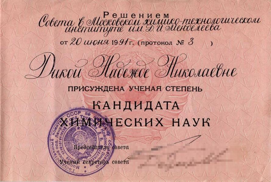 Где купить диплом кандидата наук у нас можно купить диплом любого ВУЗа во Владивостоке Университет поэтому наши клиенты могут предоставлять свой диплом без опаски руководителям кадровых